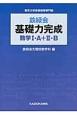 鉄緑会 基礎力完成 数学1・A+2・B 東京大学受験指導専門塾