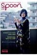 別冊spoon. 市川実日子×ホンマタカシ新撮&1998年『HOW TO 柔術』再録 (68)
