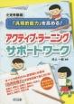 アクティブ・ラーニング サポートワーク 小学校国語 「汎用的能力」を高める!