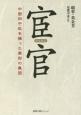 宦官 中国四千年を操った異形の集団
