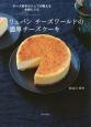 リュバン チーズワールドの濃厚チーズケーキ チーズ好きのシェフが教える本格レシピ