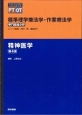 標準理学療法学・作業療法学 専門基礎分野 精神医学<第4版>