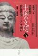 中国の文明<北京大学版> 世界帝国としての文明(下) (6)