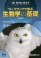 ワークブックで学ぶ 生物学の基礎<第3版>