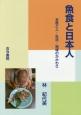 魚食と日本人 水産と人・生活・地域のかかわり