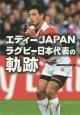 エディーJAPANラグビー日本代表の軌跡