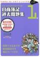 日商簿記 1級 過去問題集 143回・144回(2016年6月/11月)対策 日商簿記1級に合格するための学校