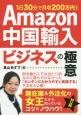 Amazon中国輸入 ビジネスの極意 1日30分で月収200万円!