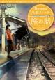 5分で読める!ひと駅ストーリー 旅の話 『このミステリーがすごい!』大賞×日本ラブストーリ