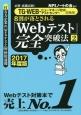 8割が落とされる「Webテスト」完全突破法 2017 TG-WEB・ヒューマネージ社のテストセンター対策用 必勝・就職試験!(2)