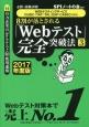 8割が落とされる「Webテスト」完全突破法 2017 WEBテスティングサービス・CUBIC・TAP・TAL・ESP・CASEC対策用 必勝・就職試験!(3)