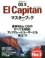 OS 10 El Capitan マスターブック 最新Mac OSのすべてを解説!アップグレードユー