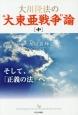 """大川隆法の""""大東亜戦争""""論(中) そして、『正義の法』へ"""