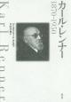 カール・レンナー 1870-1950