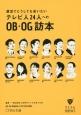 就活でどうしても会いたいテレビ人24人へのOB・OG訪本