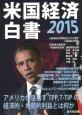 米国経済白書 2015 アメリカが目指すTPP,TーTIPの経済的・地勢的