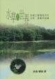 水草の世界 生態と東海地方の分布・変貌の記録