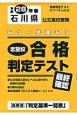 石川県 公立高校受験 志望校合格判定テスト 最終確認 平成28年