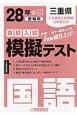 三重県 高校入試模擬テスト 国語 平成28年