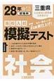 三重県 高校入試模擬テスト 社会 平成22年