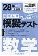 三重県 高校入試模擬テスト 数学 平成28年