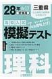 三重県 高校入試模擬テスト 理科 平成28年