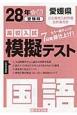 愛媛県 高校入試模擬テスト 国語 平成28年