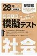 愛媛県 高校入試模擬テスト 社会 平成28年