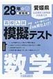 愛媛県 高校入試模擬テスト 数学 平成28年