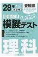 愛媛県 高校入試模擬テスト 理科 平成28年