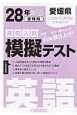 愛媛県 高校入試模擬テスト 英語 平成28年