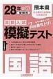 熊本県 高校入試模擬テスト 国語 平成28年