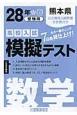 熊本県 高校入試模擬テスト 数学 平成28年