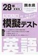 熊本県 高校入試模擬テスト 英語 平成28年