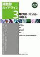 細胞診ガイドライン 2015 甲状腺・内分泌・神経系 (3)
