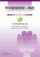 甲状腺癌取扱い規約<第7版>