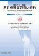 整形外科・病理 悪性骨腫瘍取扱い規約<第4版>