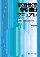 気道食道異物摘出マニュアル DVD付