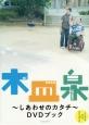 木皿泉~しあわせのカタチ~DVDブック スペシャルブック