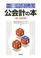 一番やさしい公会計の本<第1次改訂版>