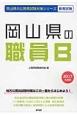 岡山県の公務員試験対策シリーズ 岡山県の職員B 教養試験 2017