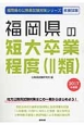 福岡県の公務員試験対策シリーズ 福岡県の短大卒業程度(2類) 教養試験 2017