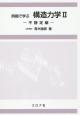 例題で学ぶ 構造力学 -不静定編- (2)