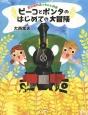 ピーコとポンタのはじめての大冒険 走れ走れぼっちゃん列車