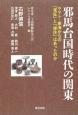 邪馬台国時代の関東 ヤマト・東海からの「東征」と「移住」はあったのか