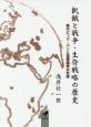飢餓と戦争・生存戦略の歴史 鉄のビック・バンと官僚国家の形成