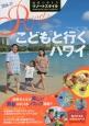 地球の歩き方 リゾートスタイル こどもと行くハワイ 2016-2017 (R5)
