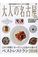 大人の名古屋 ベストレストラン 2016 The Magazine for Superior(33)