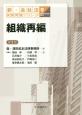 組織再編<第2版> 新・会社法実務問題シリーズ9