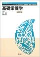 基礎栄養学<改訂第5版> 健康・栄養科学シリーズ
